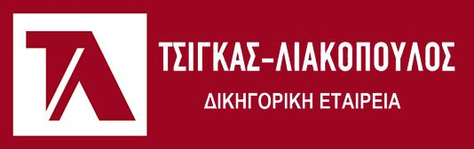 Δικηγορική Εταιρία Τσίγκας – Λιακόπουλος