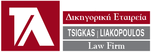 Tsigkas – Liakopoulos & Associates Law Firm